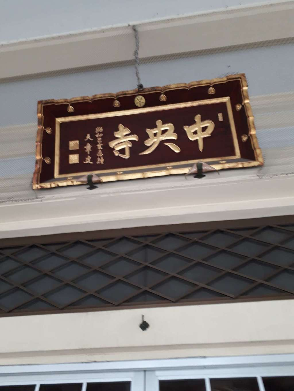 中央寺のその他