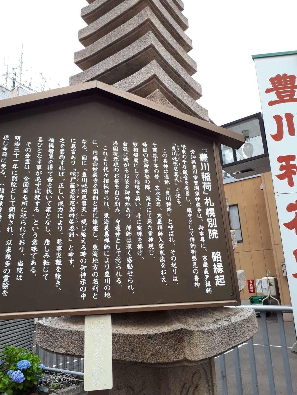 豊川稲荷札幌別院(玉宝禅寺)の歴史