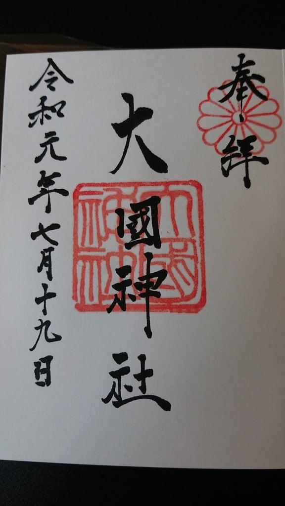 大國神社(北海道)