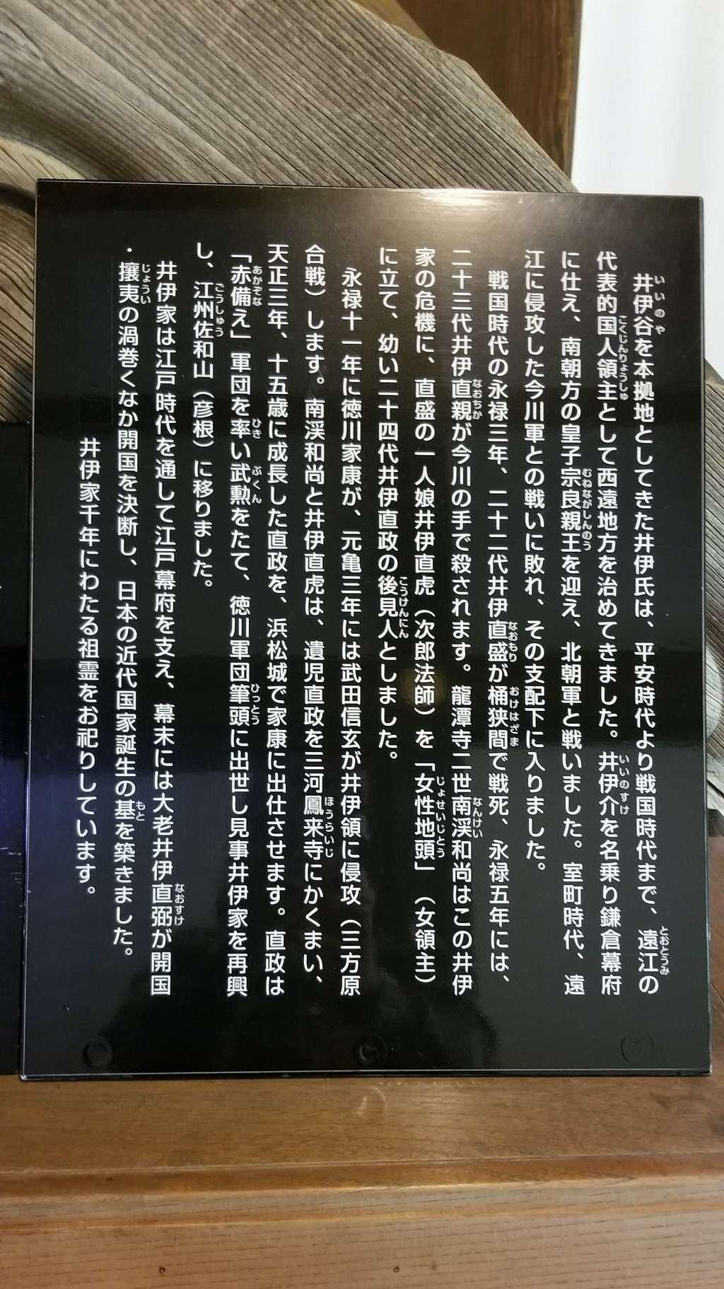 龍潭寺の歴史