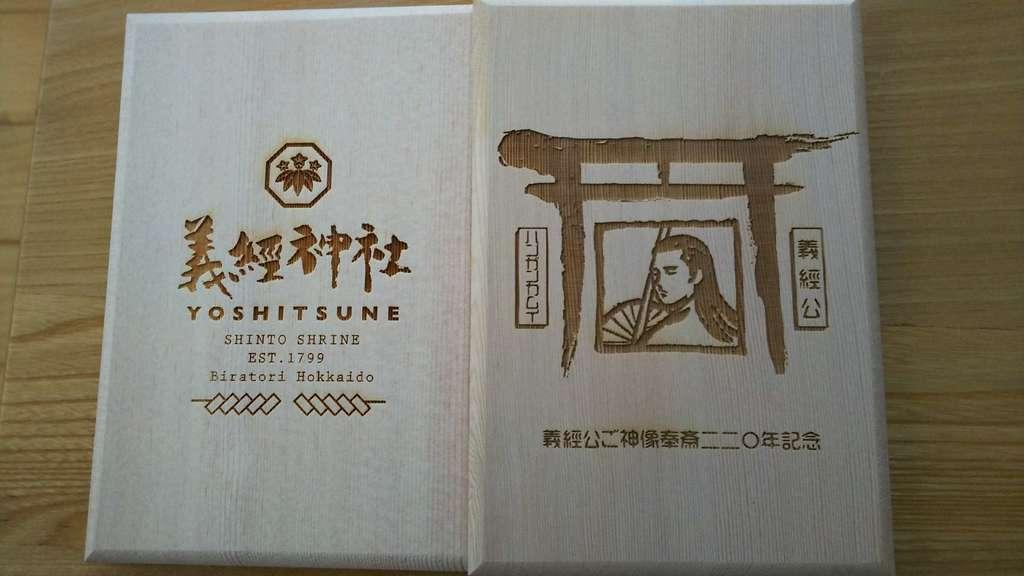 義經神社の御朱印帳
