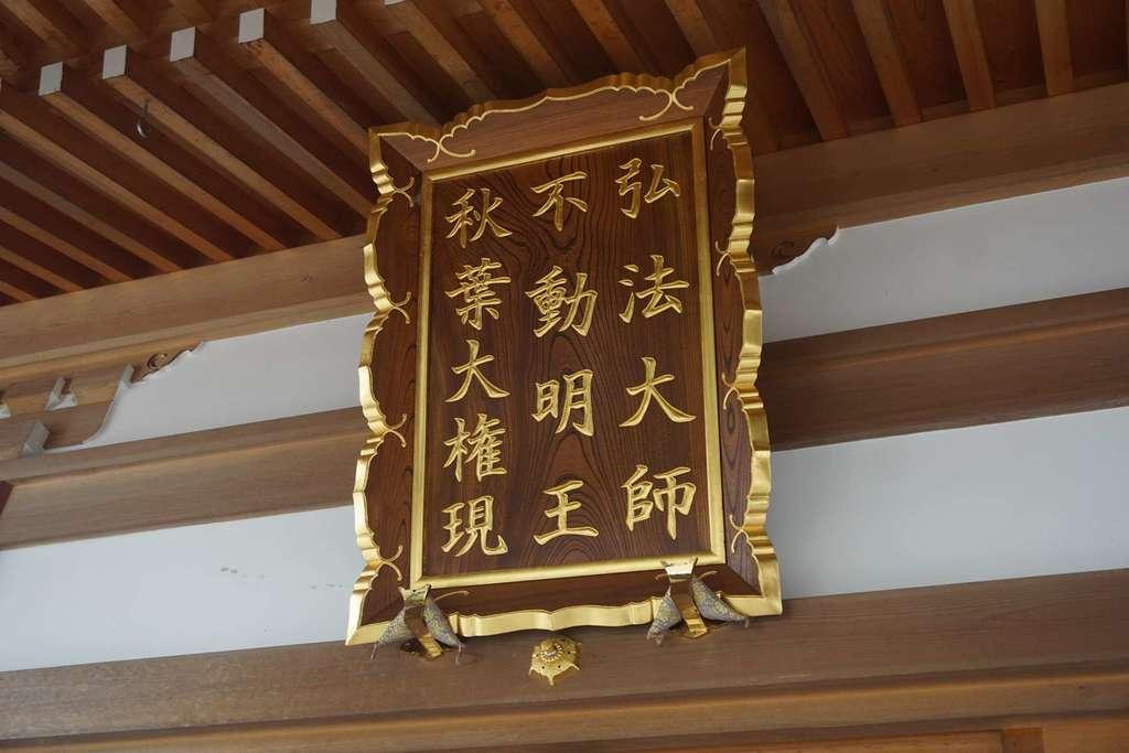 安乗院善光寺(岐阜善光寺)の境内・文化財