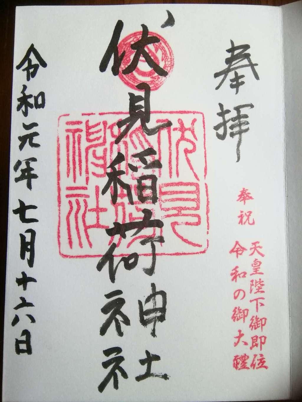 札幌伏見稲荷神社授与品