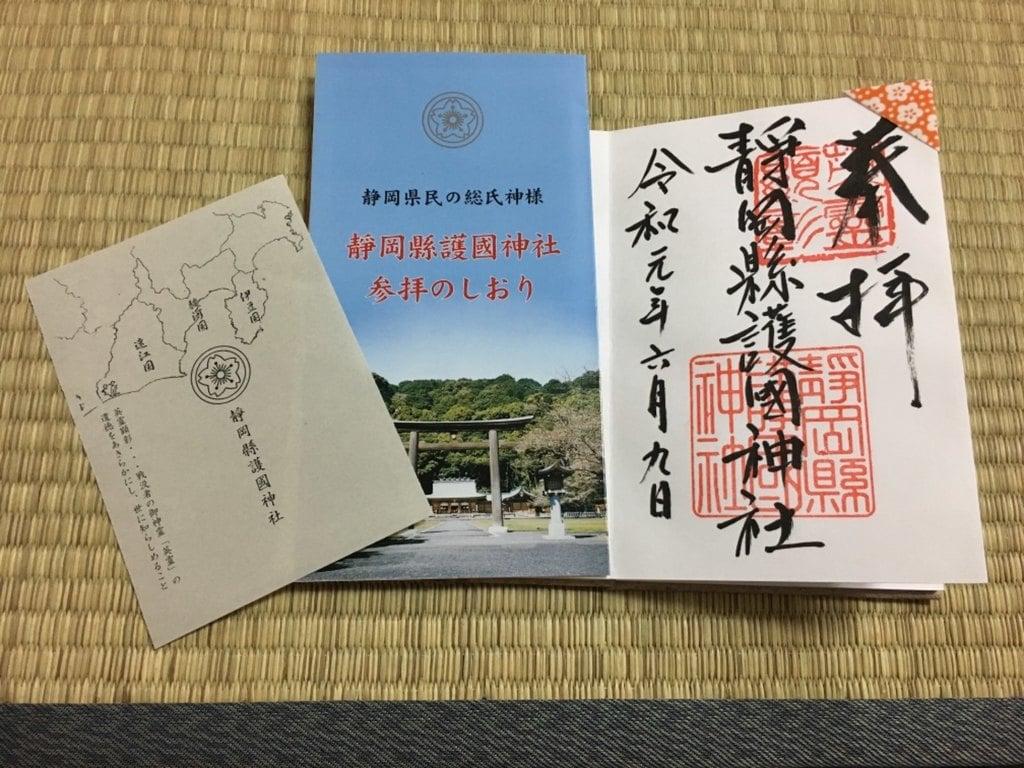 静岡県護国神社の授与品その他