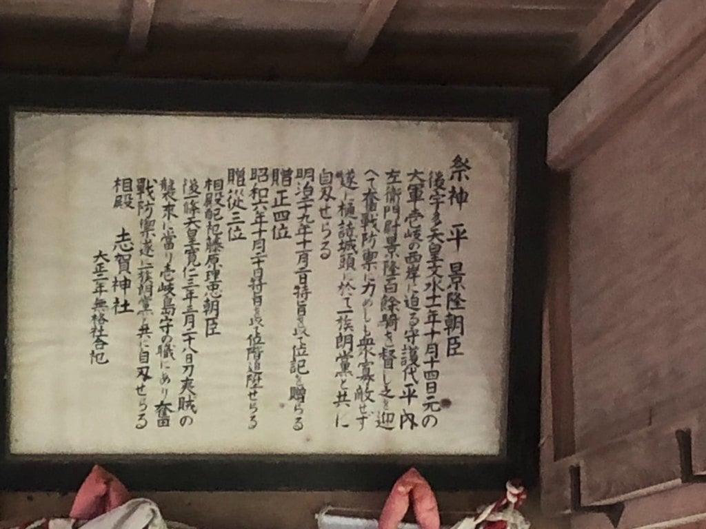 新城神社の歴史