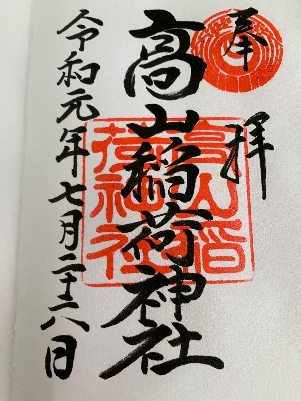 高山稲荷神社の御朱印