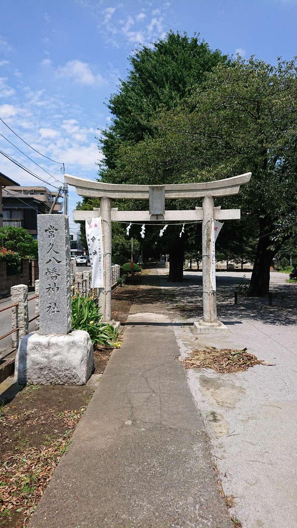 常久八幡神社の鳥居