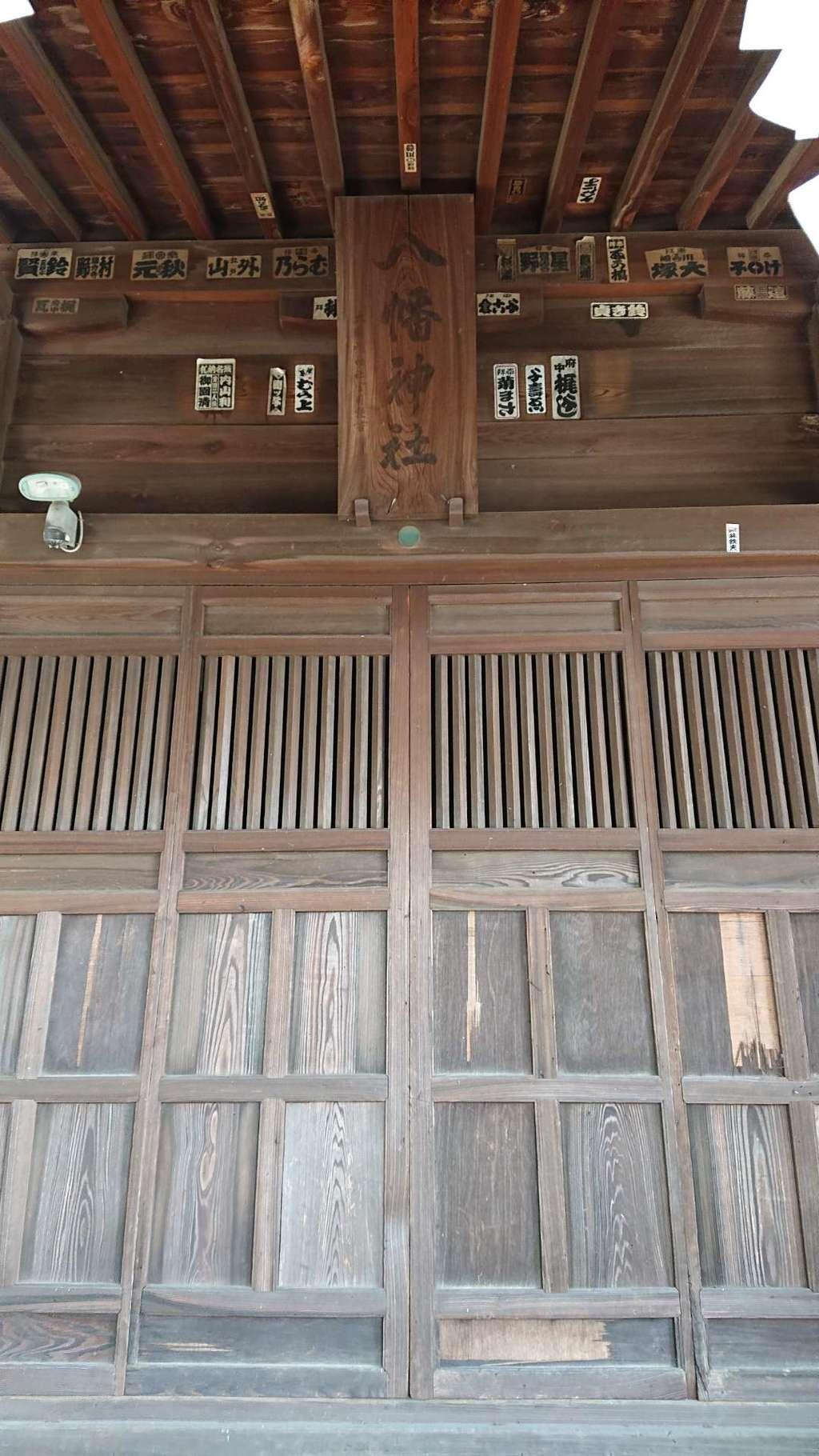 常久八幡神社の建物その他