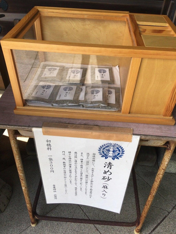 青葉神社の授与品その他