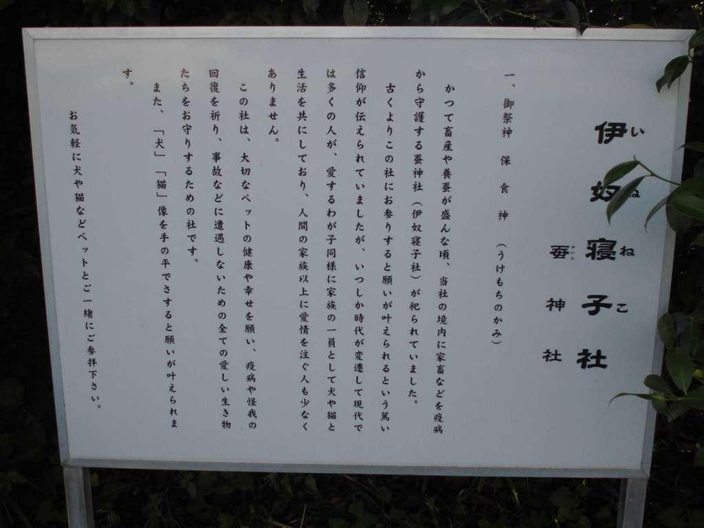 座間神社の歴史