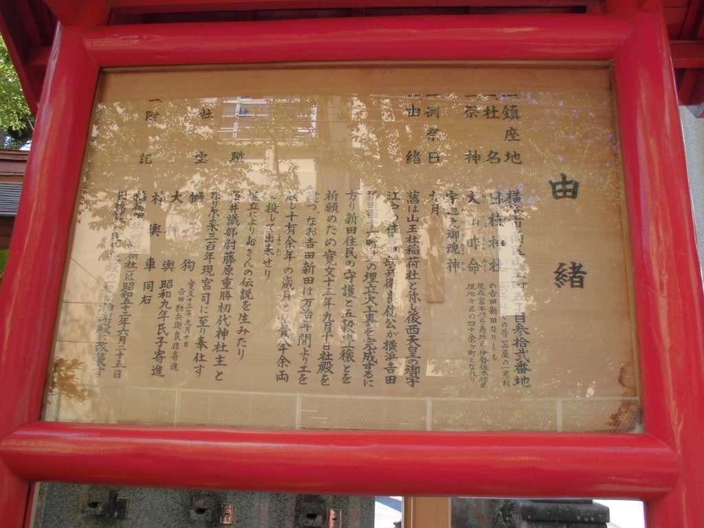 お三の宮日枝神社の歴史