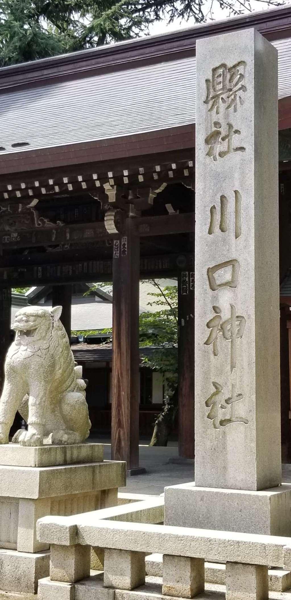 川口神社の建物その他