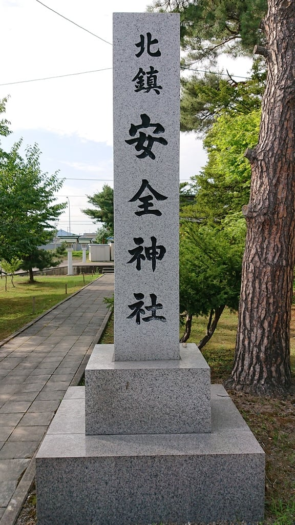 北鎮安全神社の建物その他