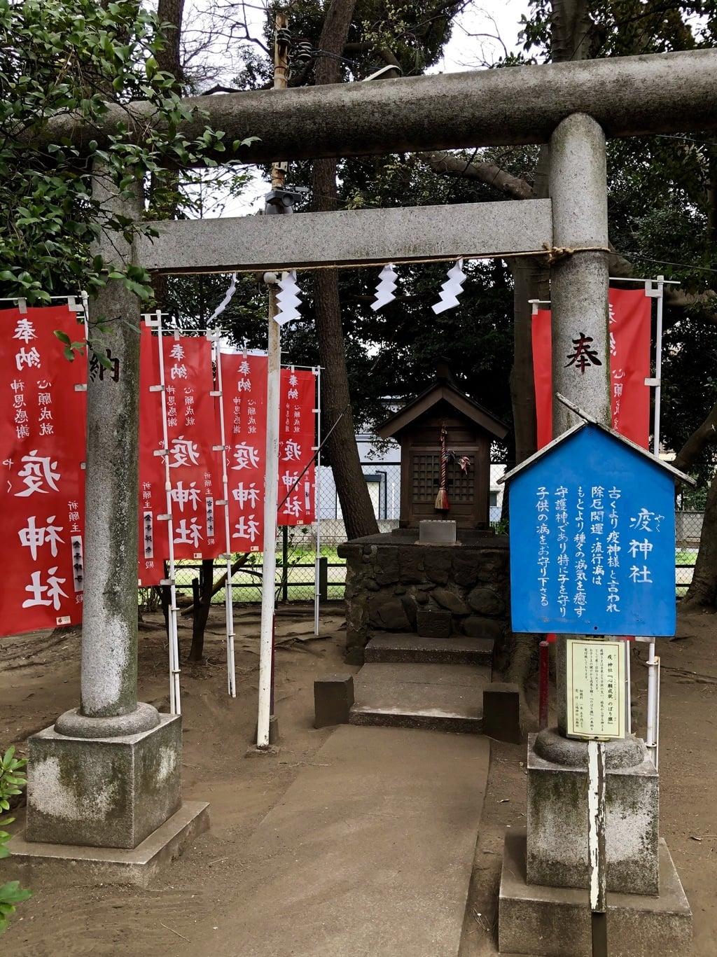 平塚三嶋神社の末社