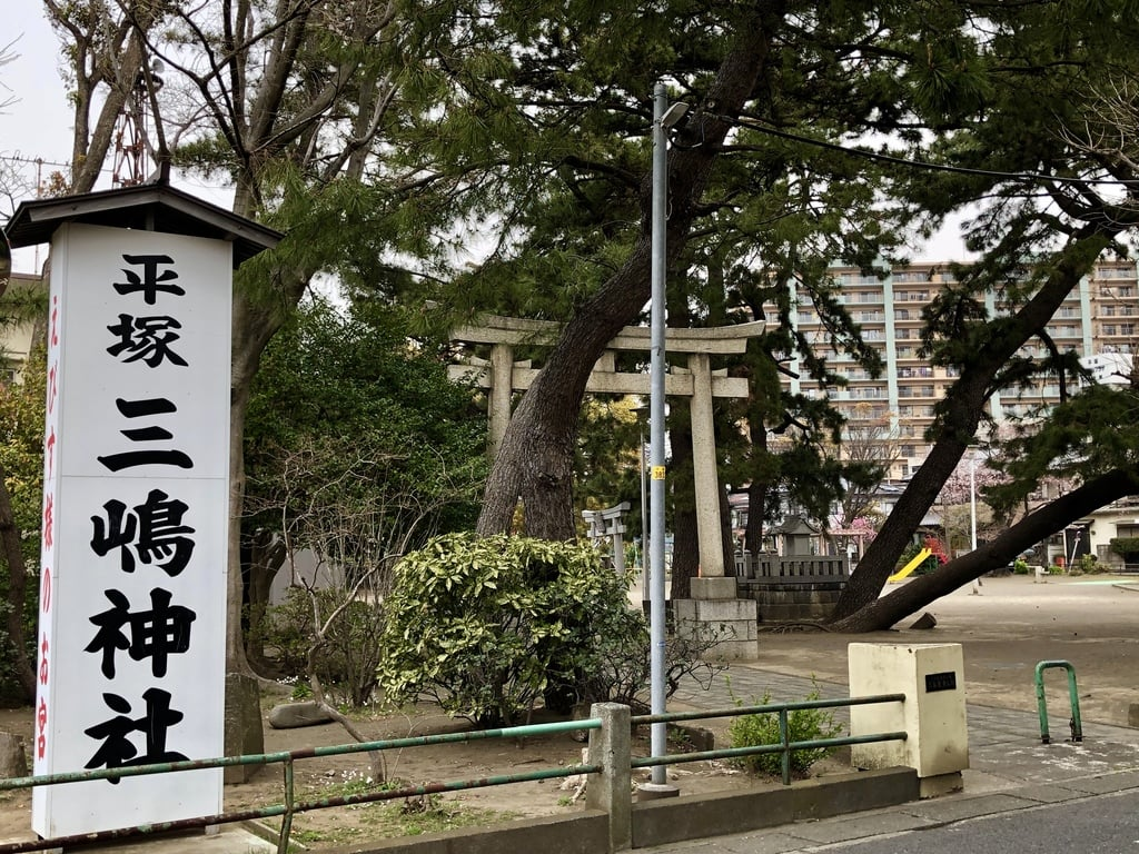 平塚三嶋神社の建物その他