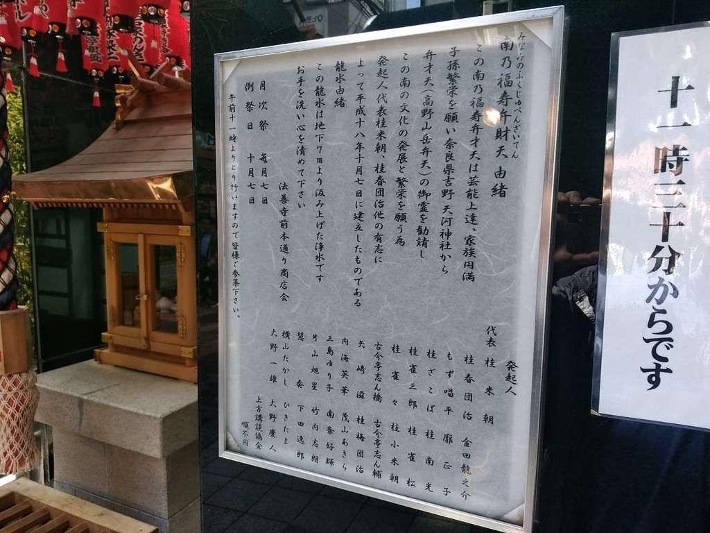 南乃福寿弁財天の歴史