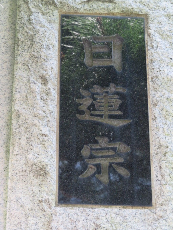 法源寺の建物その他