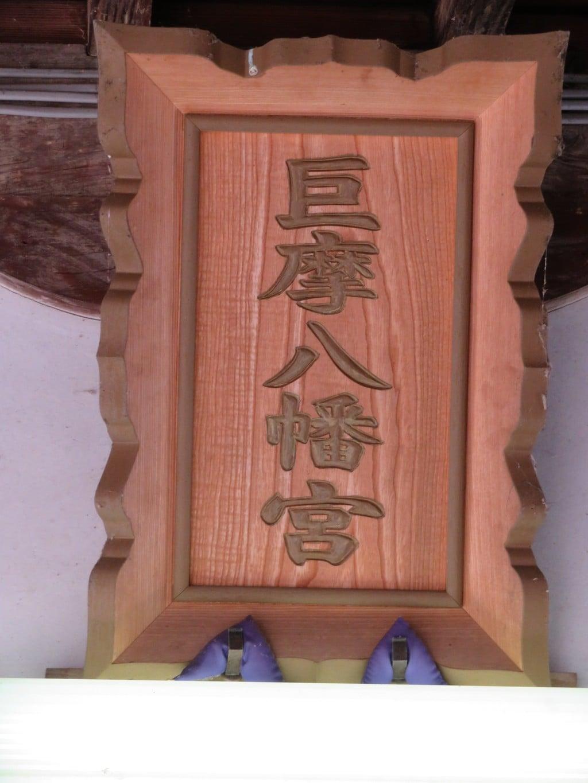 巨摩八幡宮の建物その他