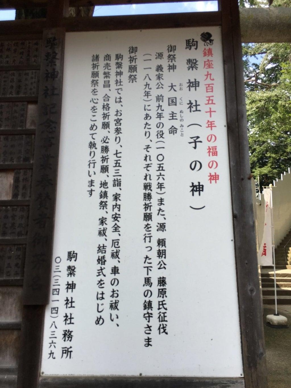 駒繋神社の歴史