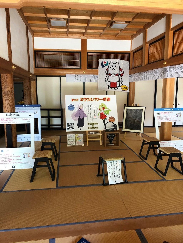 西光寺(静岡県)