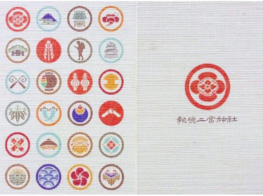 報徳二宮神社の御朱印帳