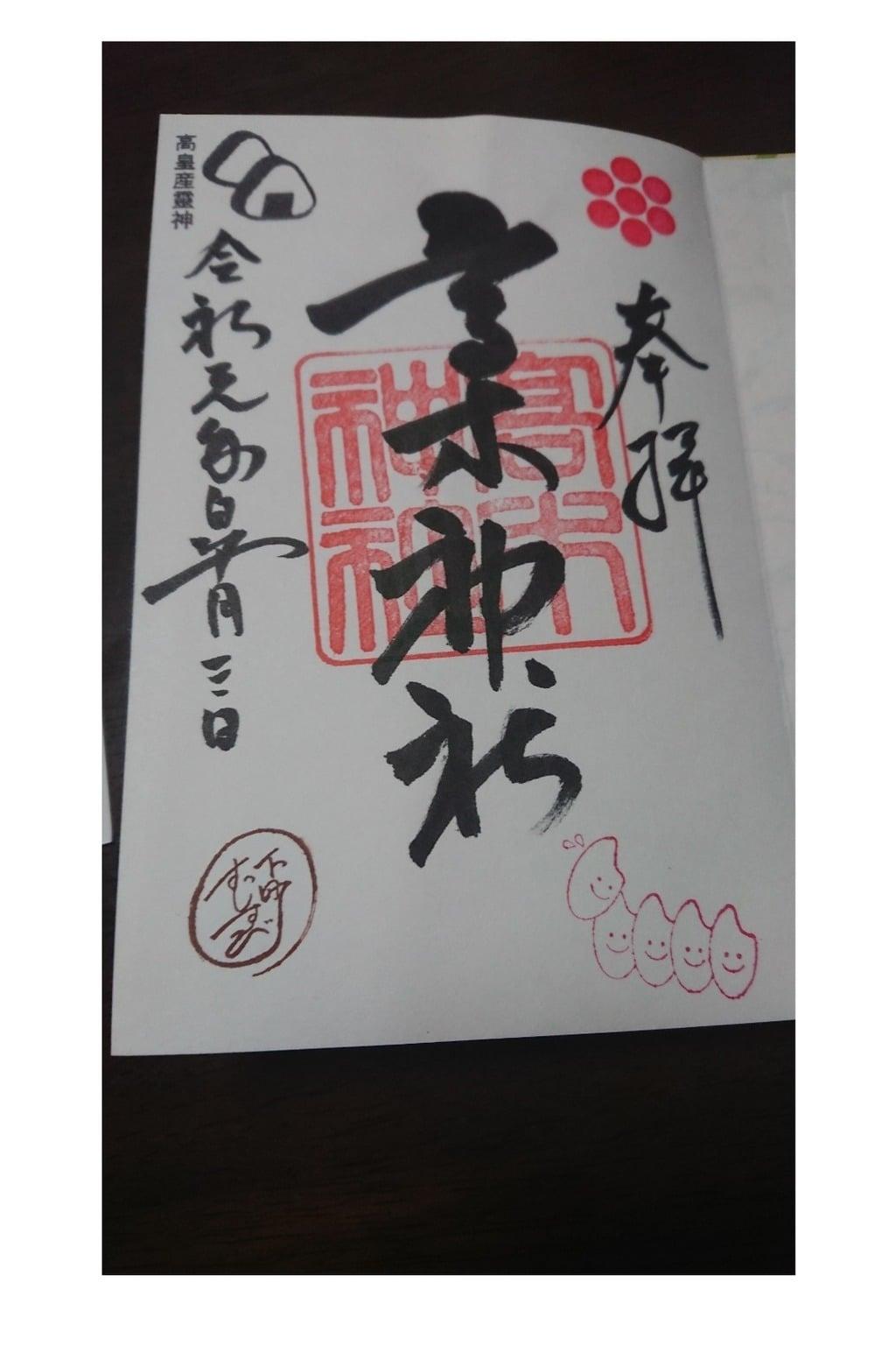 高木神社の御朱印