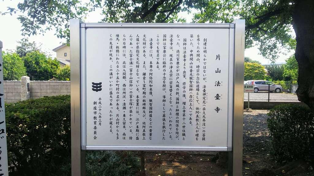 法臺寺(埼玉県)