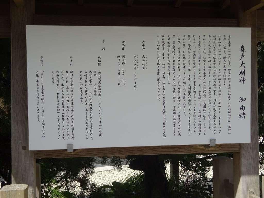 森戸大明神(森戸神社)の歴史
