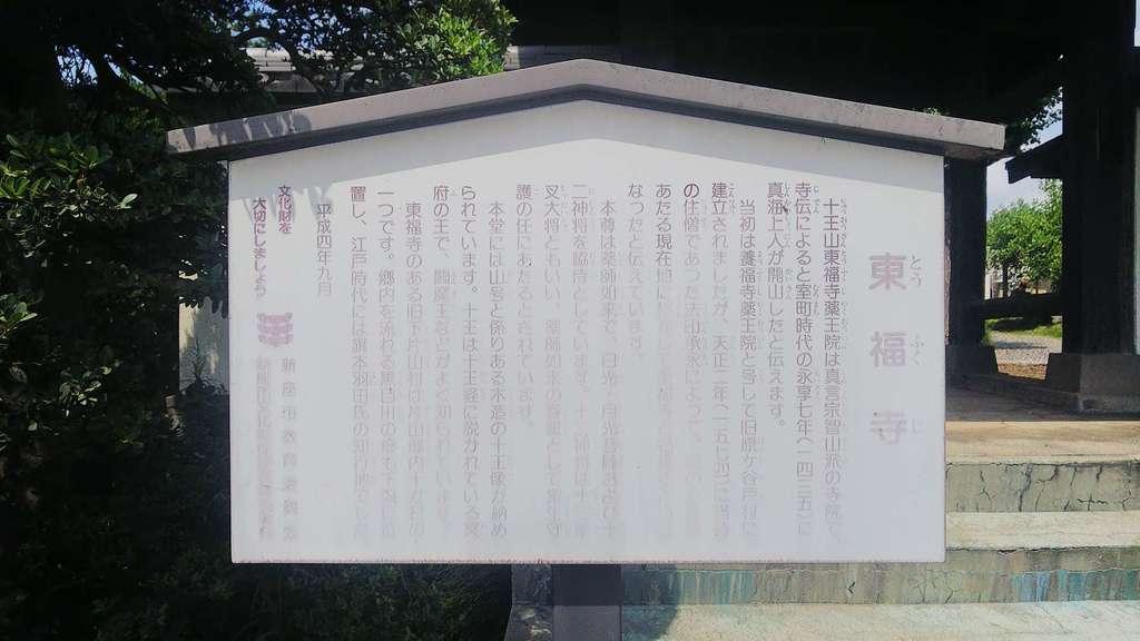 東福寺の歴史