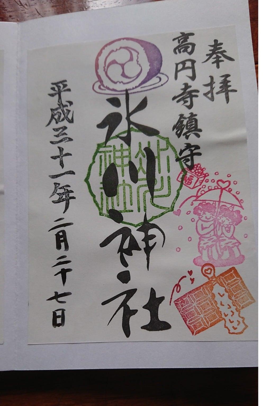 高円寺氷川神社の御朱印