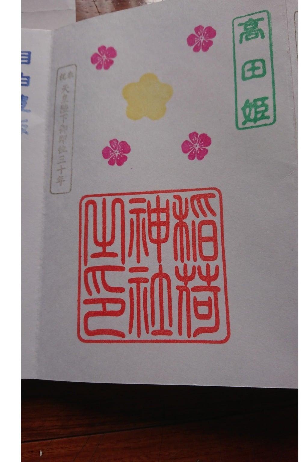 高田氷川神社の御朱印