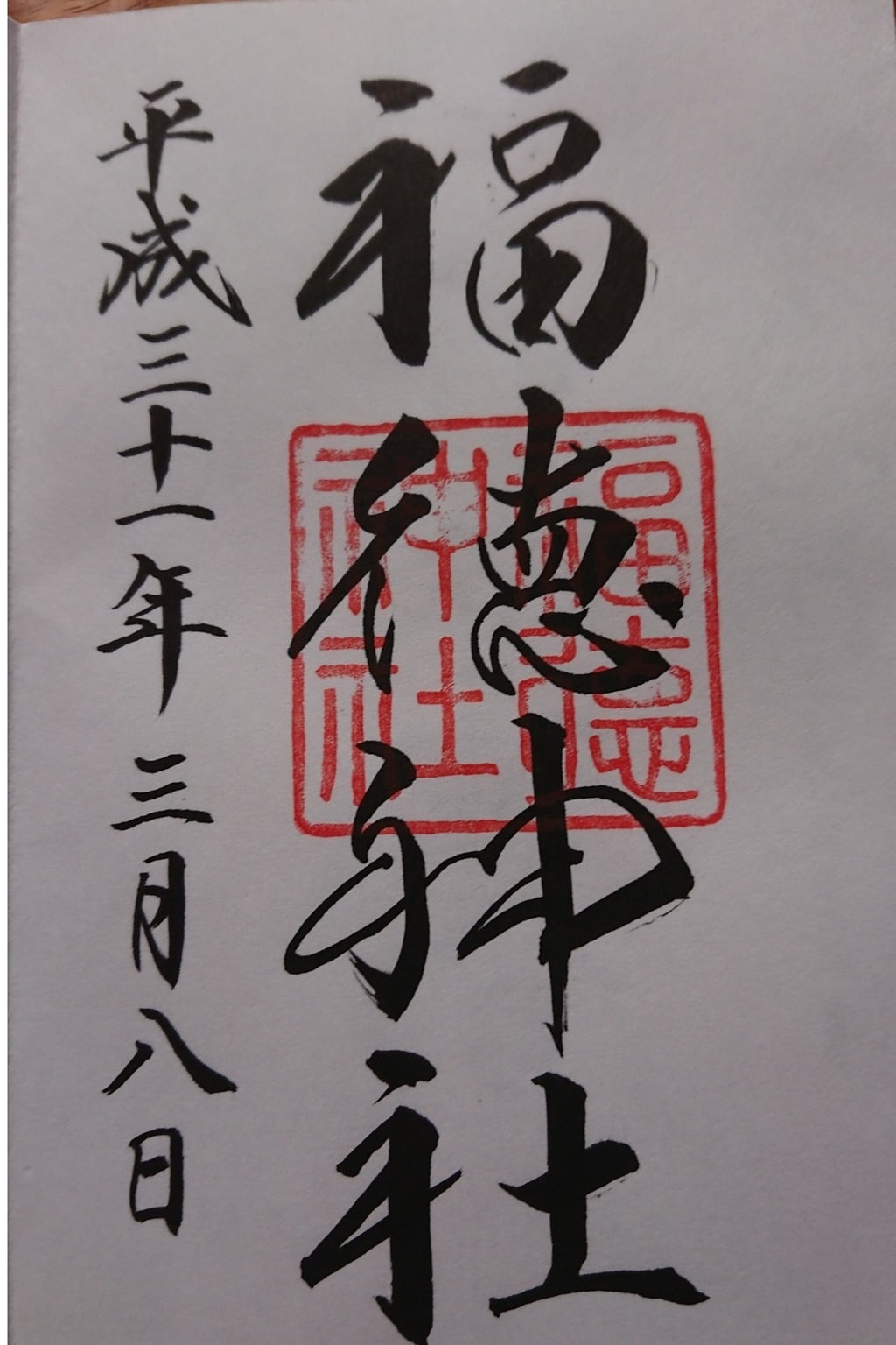 福徳神社(福徳稲荷神社)の御朱印