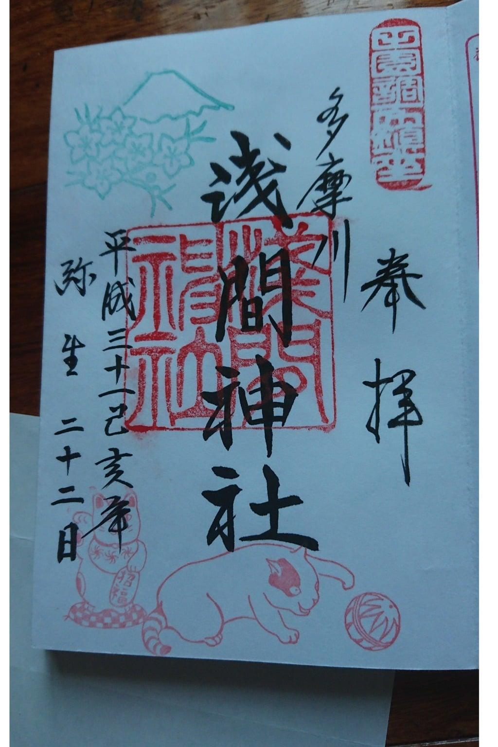 多摩川浅間神社の御朱印