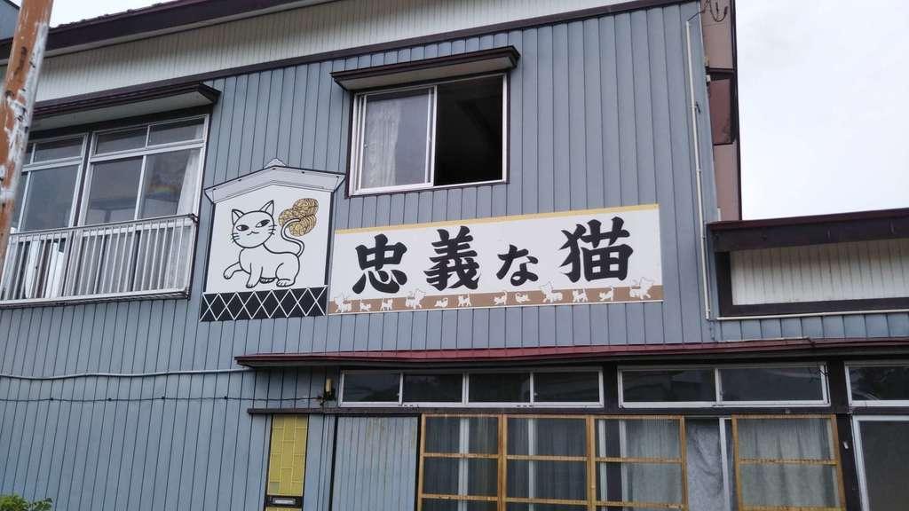 忠猫神社の建物その他