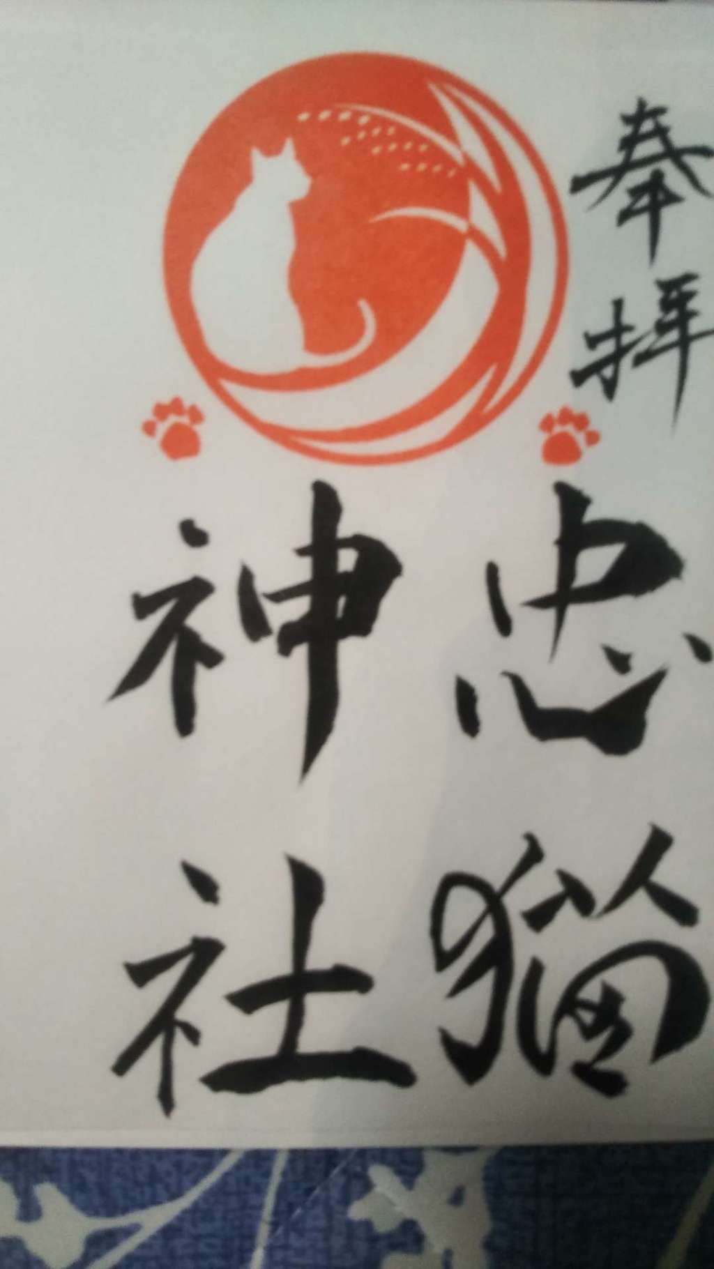 忠猫神社の御朱印