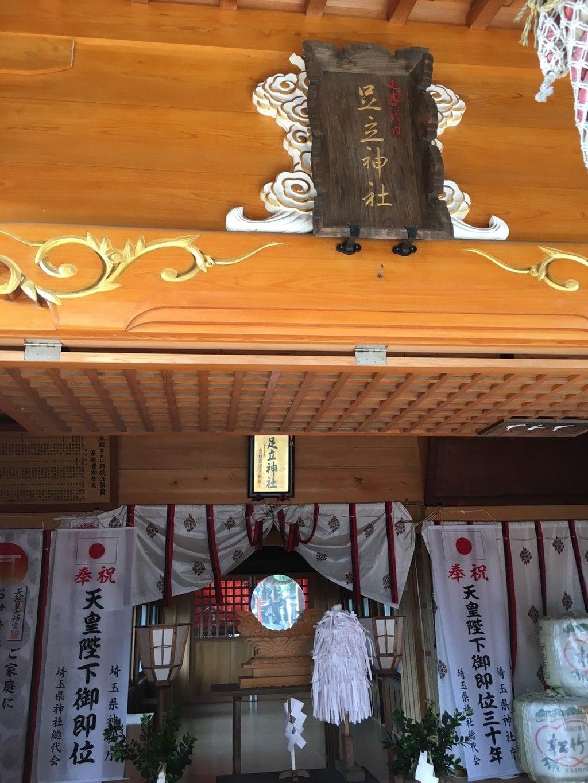 足立神社の本殿