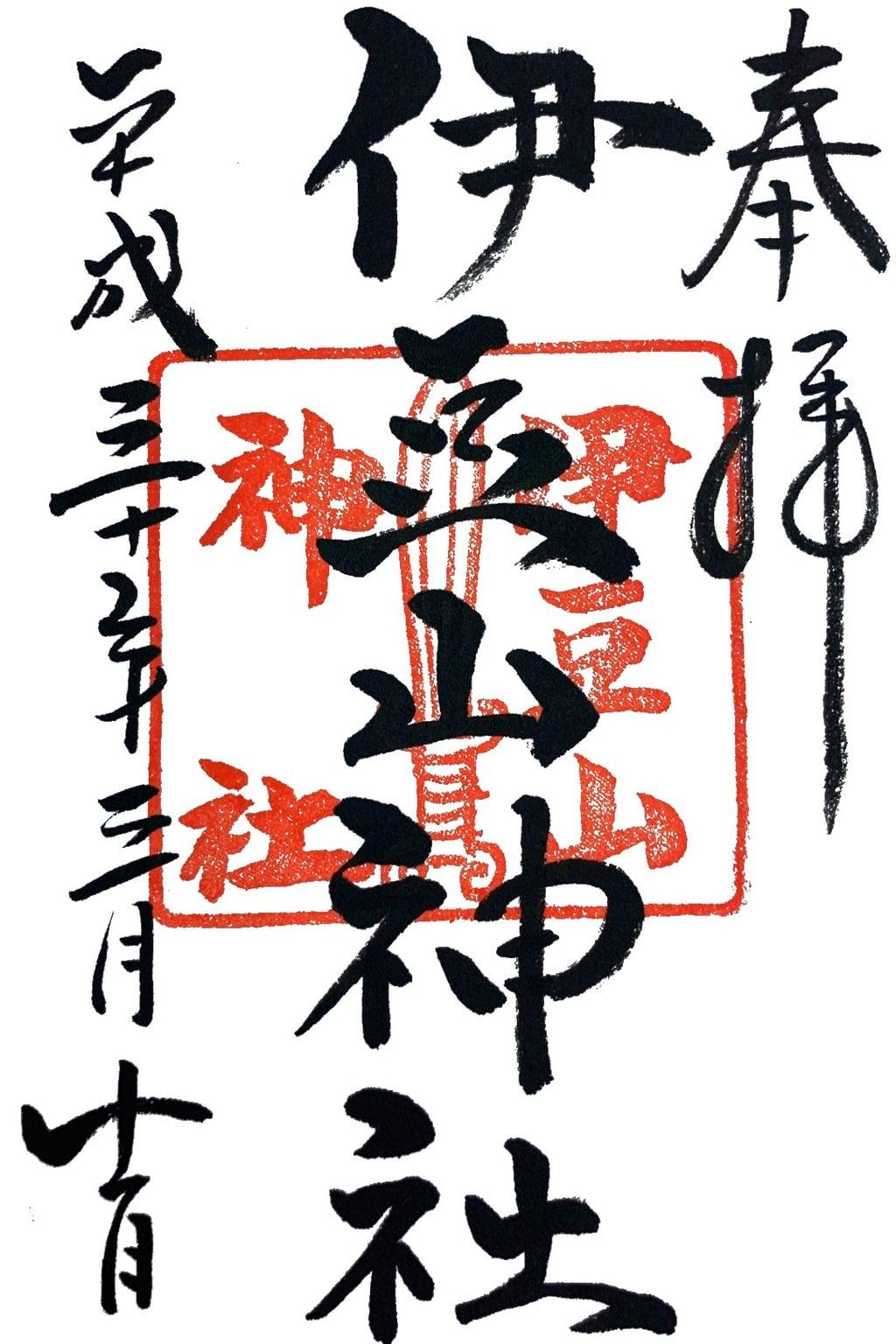 伊豆山神社の御朱印