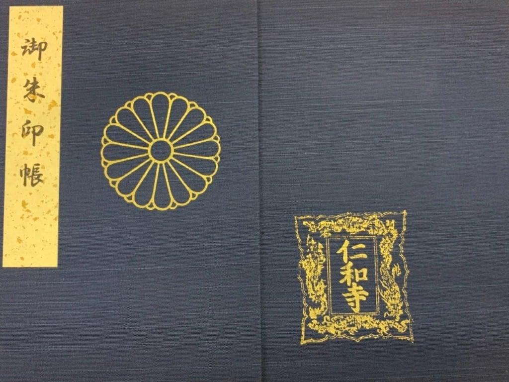 仁和寺の御朱印帳