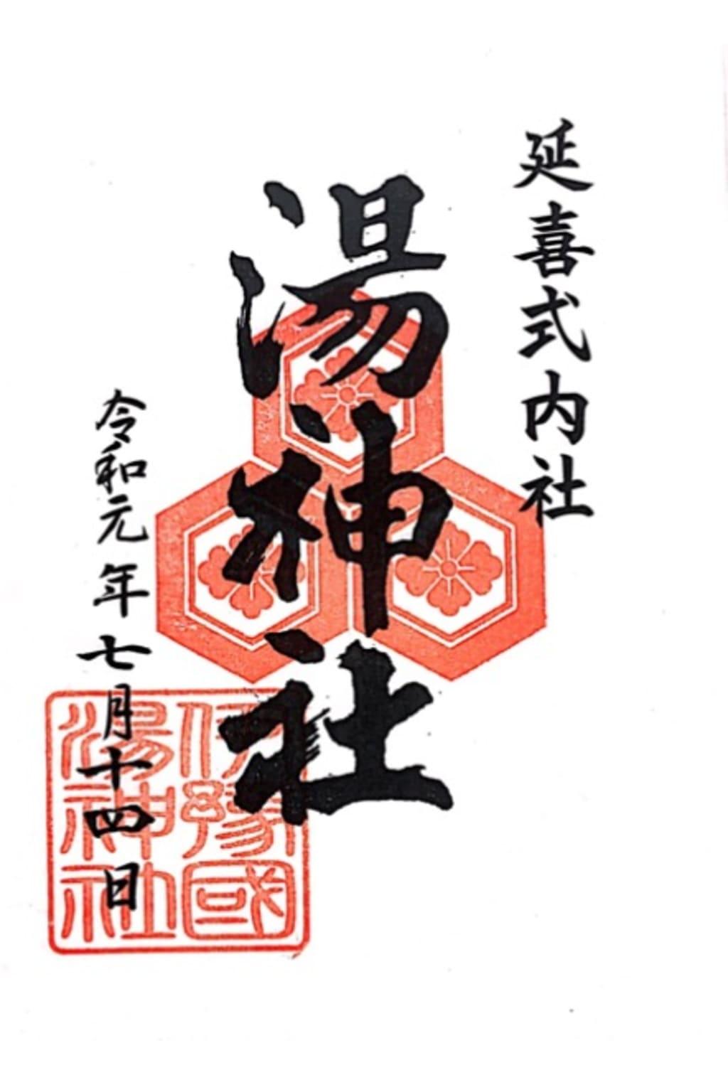 湯神社の御朱印