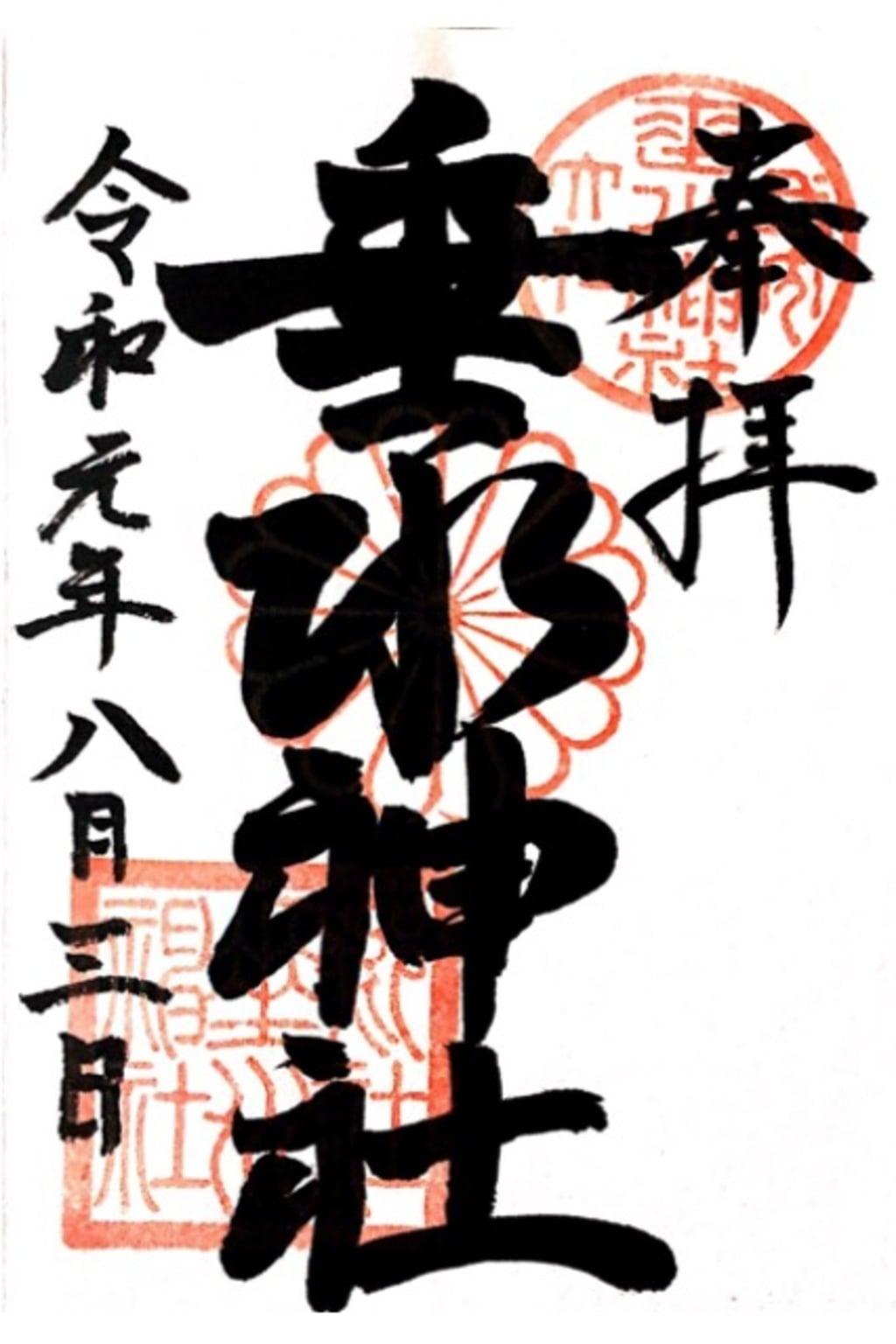 垂水神社の御朱印