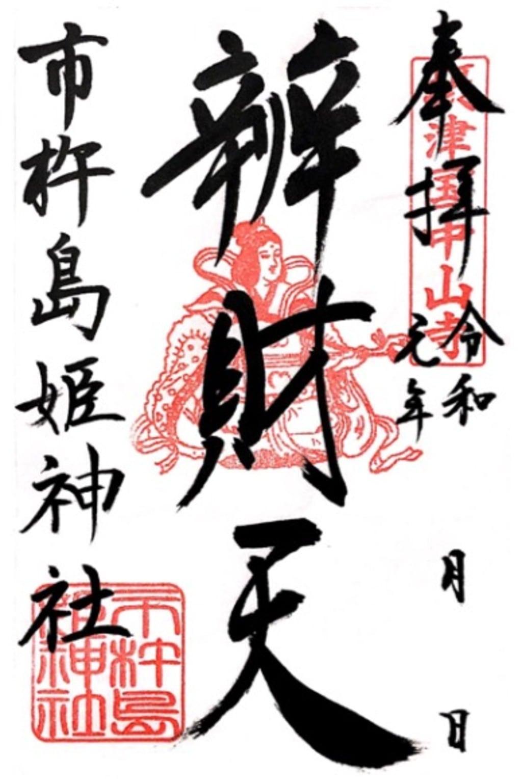 市杵島姫神社の御朱印