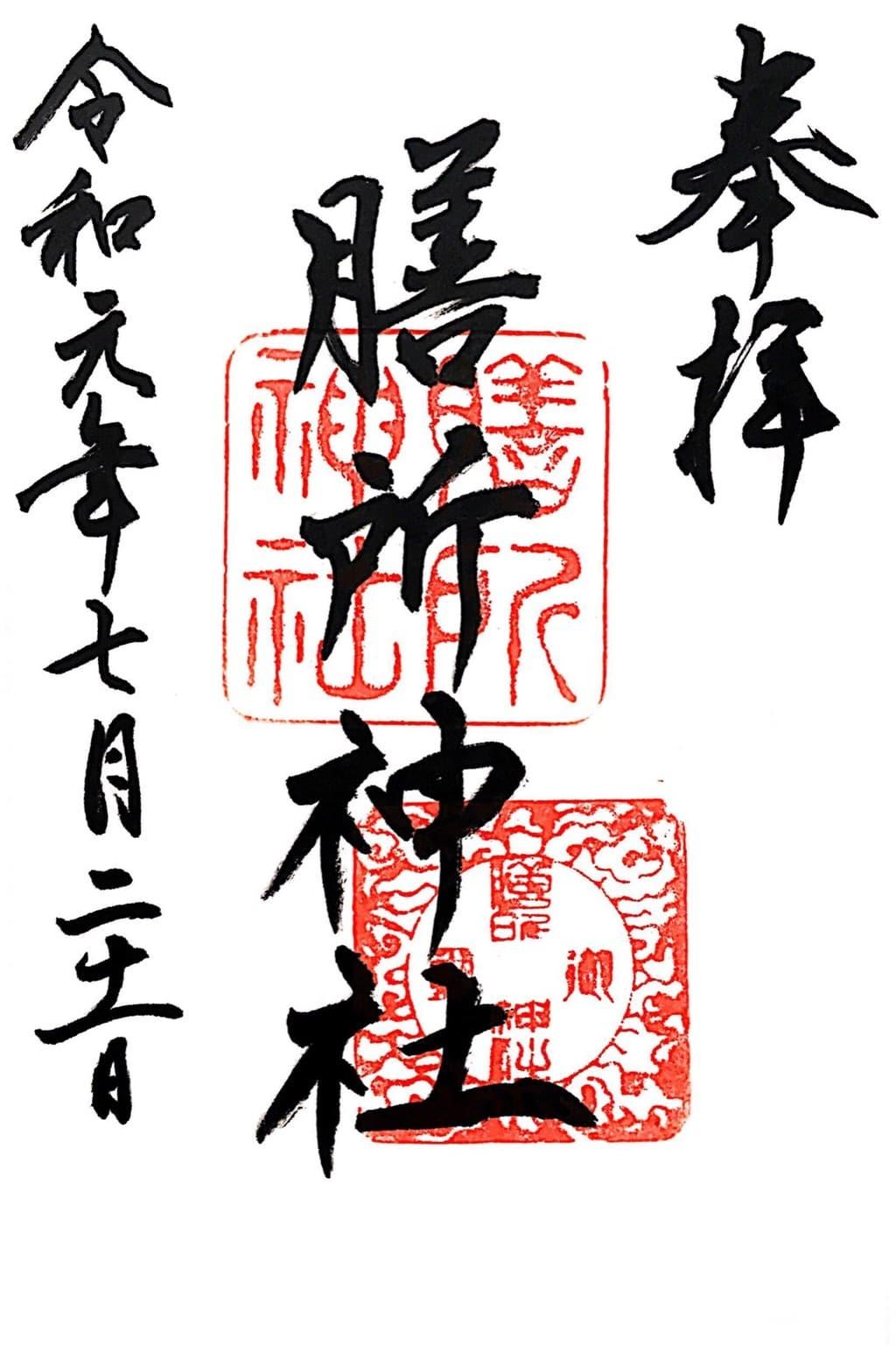 膳所神社の御朱印