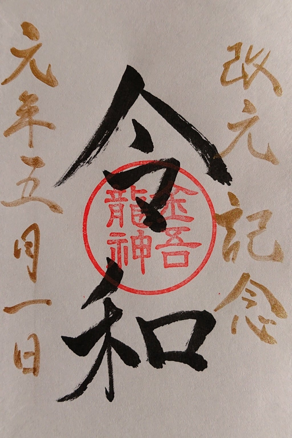 金吾龍神社 東京分祠の御朱印