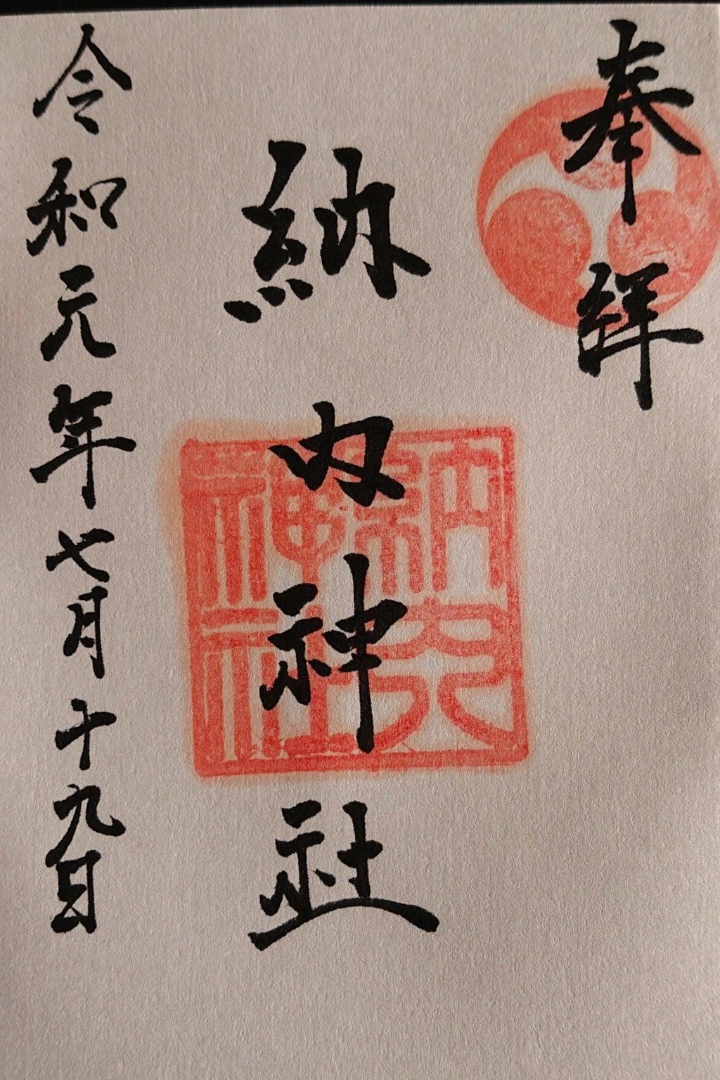 納内神社の御朱印