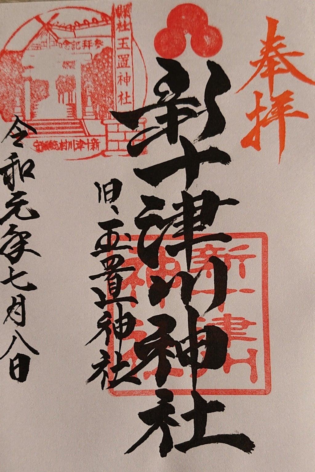 新十津川神社の御朱印
