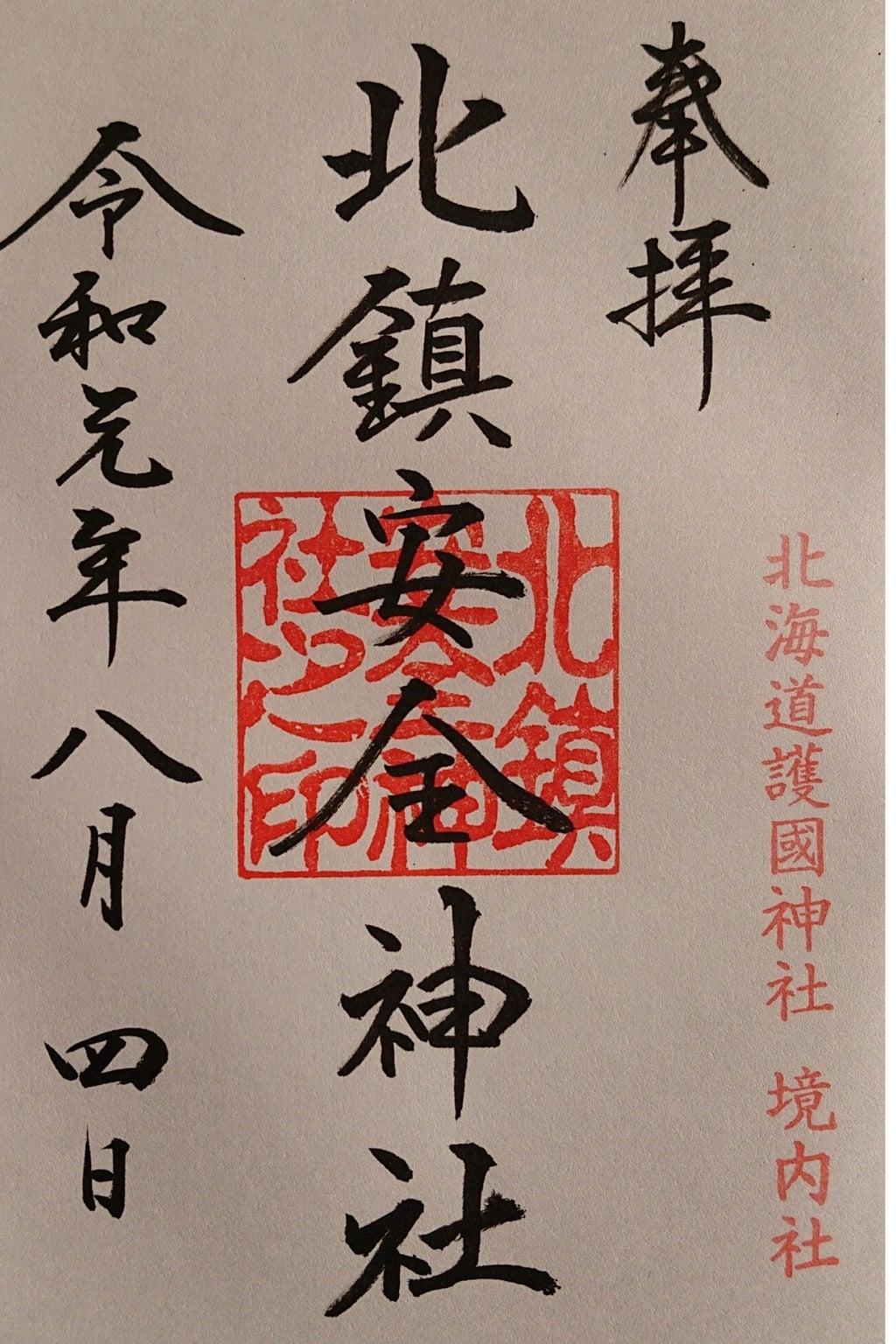 北鎮安全神社の御朱印