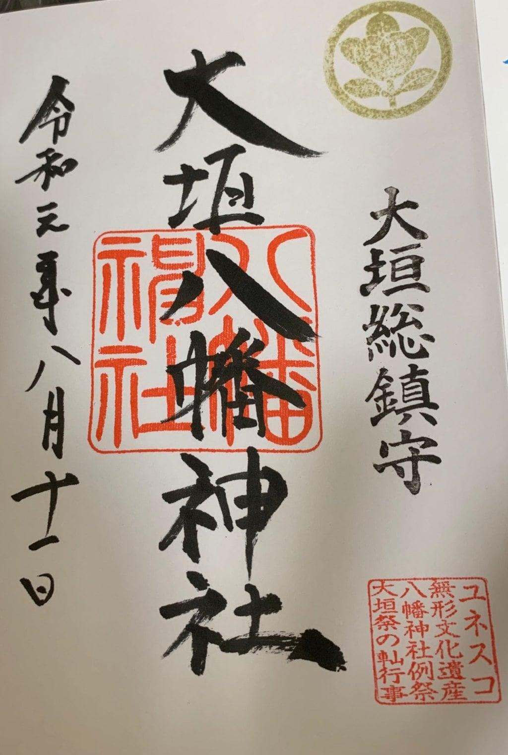 大垣八幡神社の御朱印