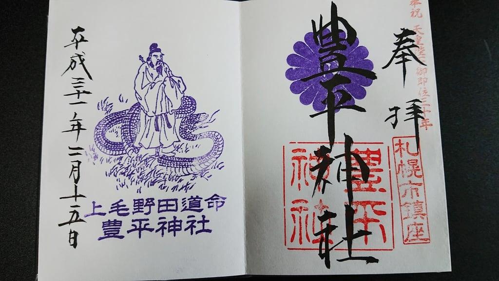 豊平神社の御朱印