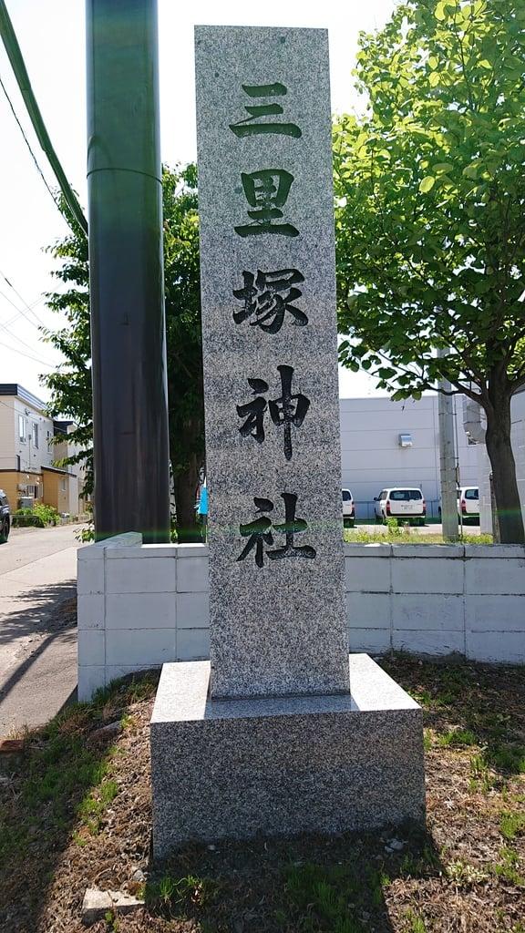 三里塚神社の建物その他