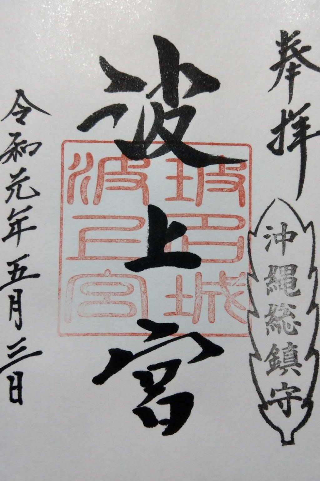 波上宮の御朱印帳